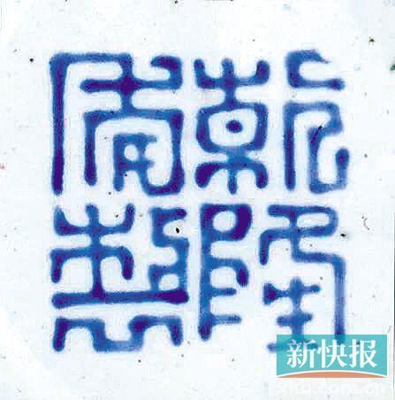 清乾隆     铜胎画珐琅蓝地描金     缠枝莲纹盖碗及底托     四字篆书款     底托宽15.4厘米