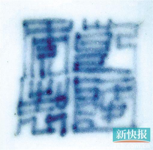 清乾隆     矾红描金花卉     纹碗一对     四字篆书款     直径9.6厘米