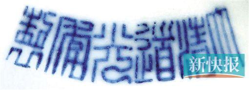 清道光 青花梵文缠枝莲纹高足碗     六字篆书款 高8.6厘米