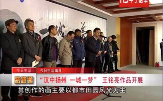 扬州电视台今日生活频道报道