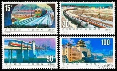 ▲ 1996年9月1日发行的《铁路建设》特种开元棋牌游戏权威排行,第4张为北京西站