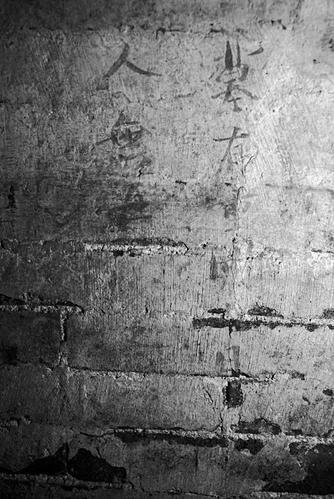 墓穴内的朱砂题字:墓有重开之日,人无再少之颜