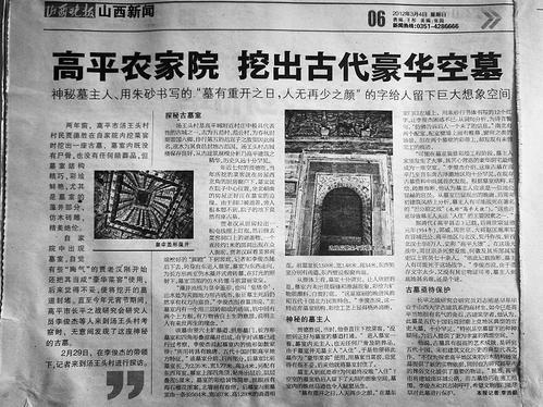 山西晚报2012年3月4日对该墓穴的发现曾进行过报道