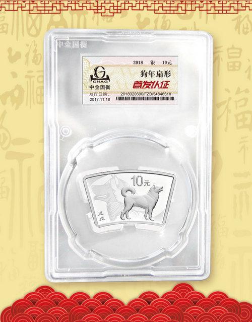 ―30克扇形银质纪念币―