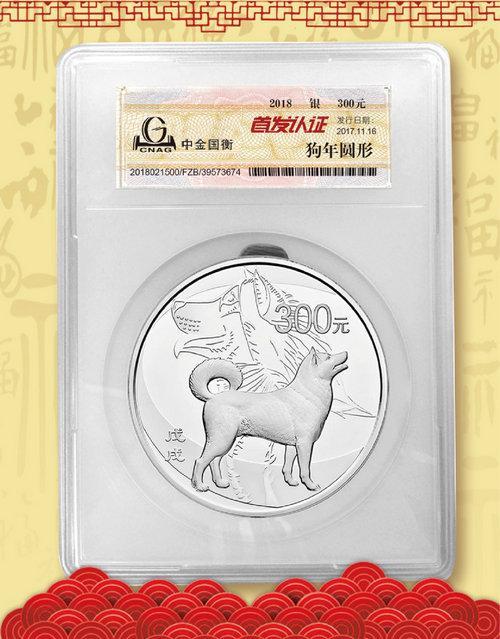 ―1公斤圆形银质纪念币―