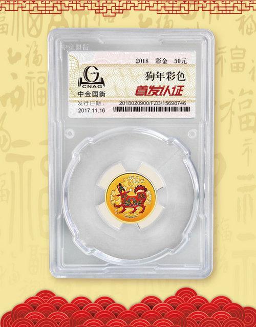 ―3克圆形金质彩色纪念币―