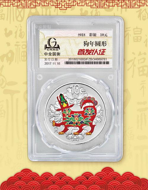 ―30克圆形银质彩色纪念币―