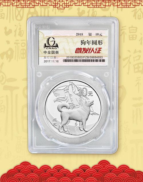―30克圆形银质纪念币―