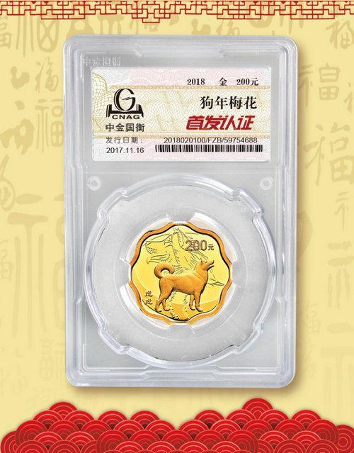 ―15克梅花形金质纪念币―