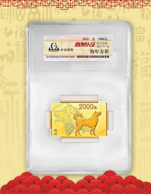 ―150克长方形金质纪念币―
