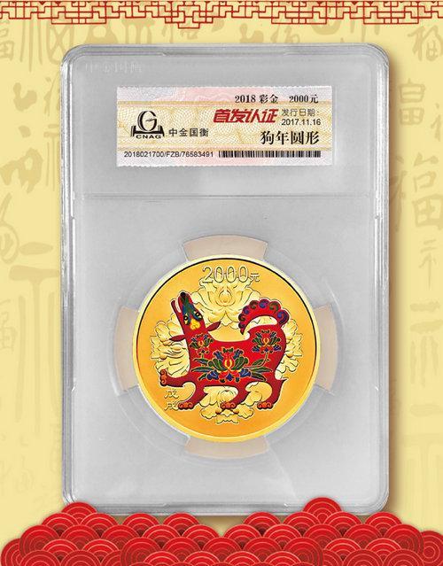 ―150克圆形金质彩色纪念币―