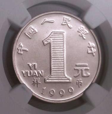 1999年版1元样币。
