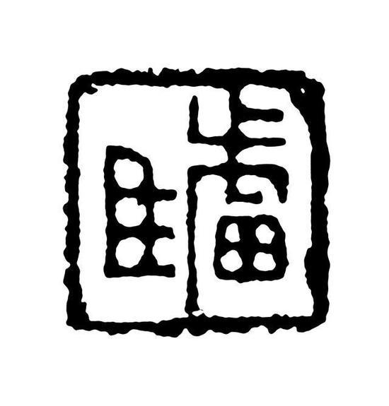 """""""驴""""朱文方印-拓本"""