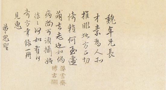 杨思圣致傅山手札