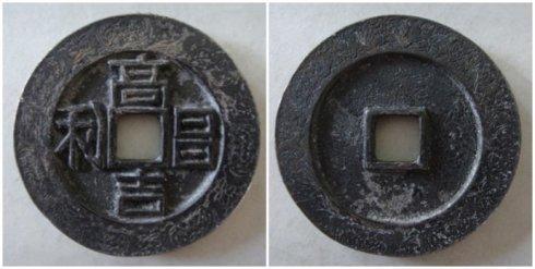 吴江范甦新泉友集藏的阴刻花纹大钱,银质,直径71毫米。
