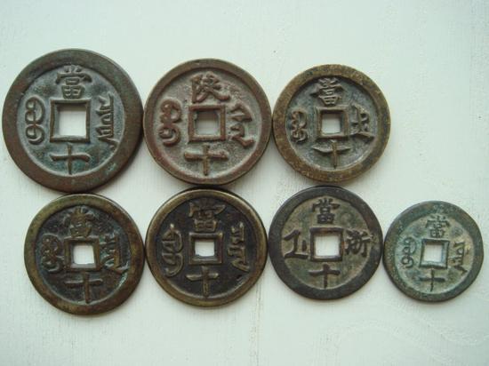 看咸丰钱币逐步退出流通的过程
