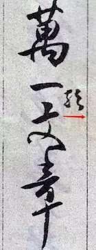 """文物出版社出版书中收录的傅山书《丹枫阁记》中的""""然"""""""