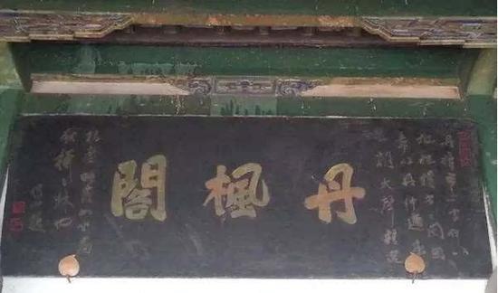 丹枫阁匾额