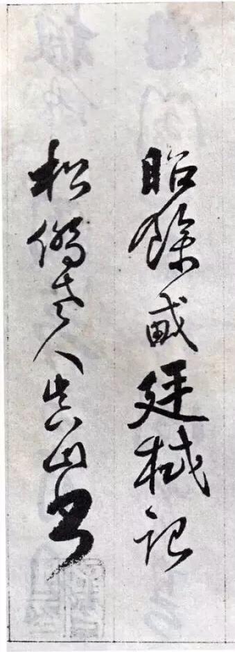 """文物出版社出版书中收录的傅山书《丹枫阁记》中则没有""""戴廷栻""""图章"""