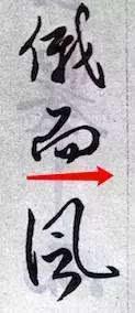 """文物出版社出版书中收录的傅山书《丹枫阁记》中的""""而"""""""