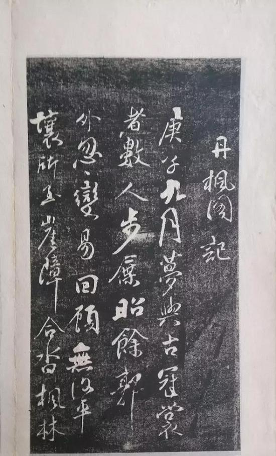 祁县图书馆古籍部藏《丹枫阁记》拓本