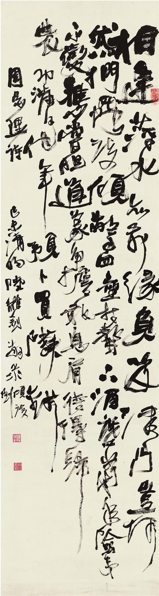 陸維釗 周總理詩 182×49cm 書法 1979年 陸維釗書畫院藏