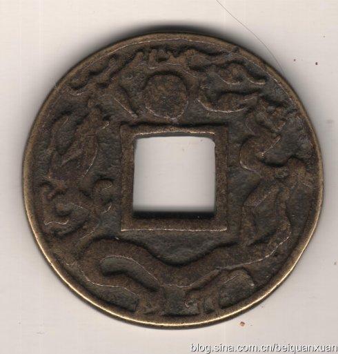 图例4,大元国宝黄铜品。规格:44.5,3.5,12;33.29克。