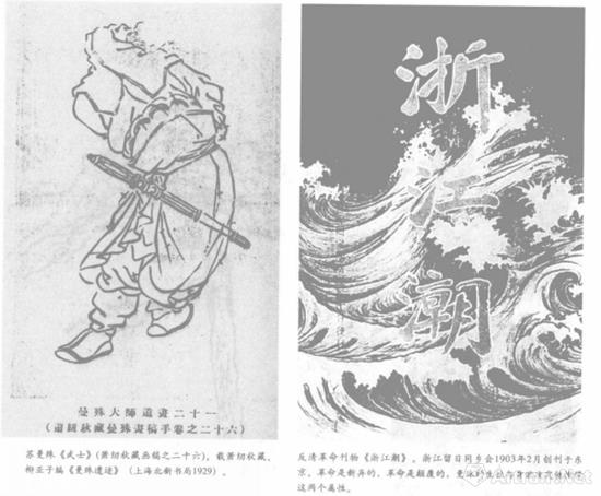 苏曼殊《武士》萧纫秋藏画稿之二十六