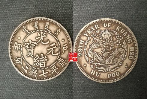 九、民国十七年张作霖像大元帅纪念币(KQSHSH版样币)