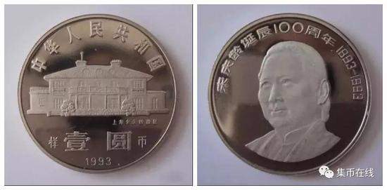 宋庆龄诞辰100周年精制样币
