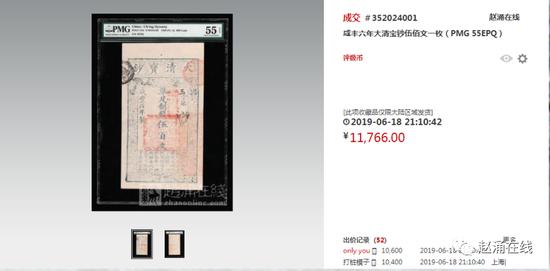 人生中第一张大清宝钞