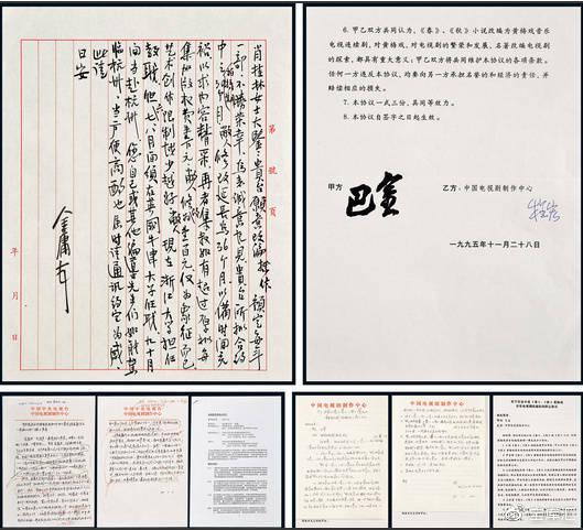 拍品:金庸致中央电视台信札及巴金签名合同共2份