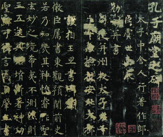 虞世南《孔子庙堂碑》三井纪念美术馆藏