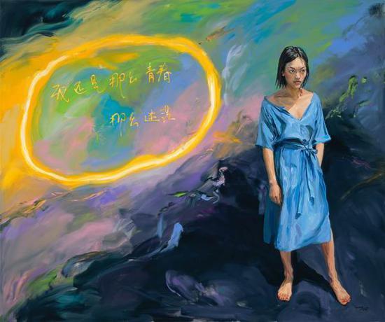 喻红,《青春可以迷茫》,2018,布面丙烯,225 x 270 cm