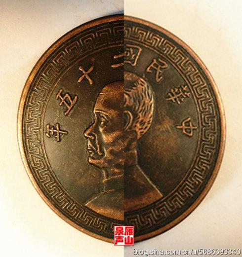 四、民国政府十六年造孙中山正像陵园壹圆样币,材质不同:一