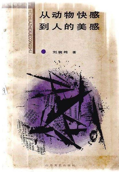 美术理论家刘骁纯去世