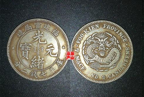 十、广东省造光绪元宝双龙寿字库平一两银币(七二型一两)