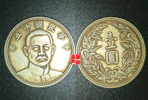 八、中华民国十五年张作霖大元帅纪念币(KQ版样币)