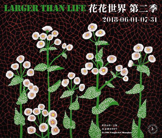 展览名称:[花花世界第二季]|关于草间弥生和奈良美智的3件小事
