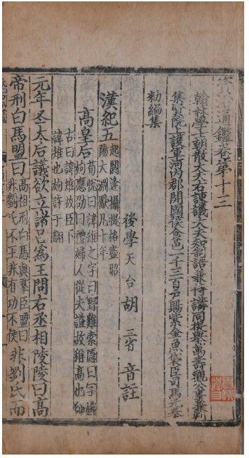 元至元二十七年兴文署刻本资治通鉴。