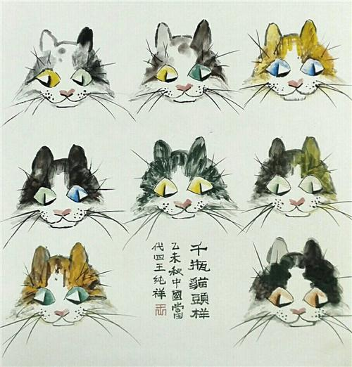 陶瓷《菱眼猫》图例