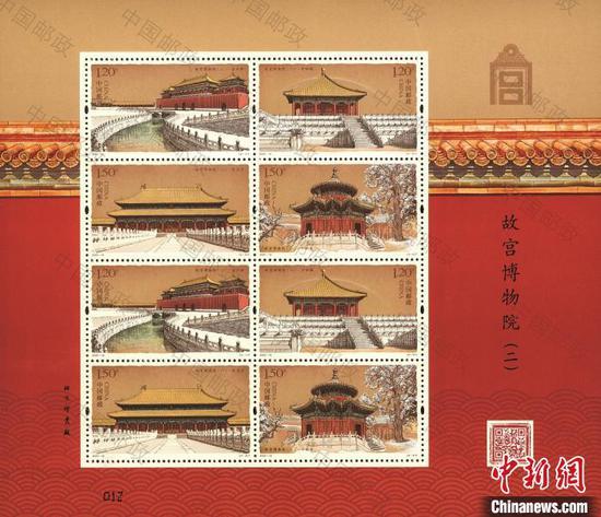 《故宫博物院(二)》特种邮票发行故宫邮票