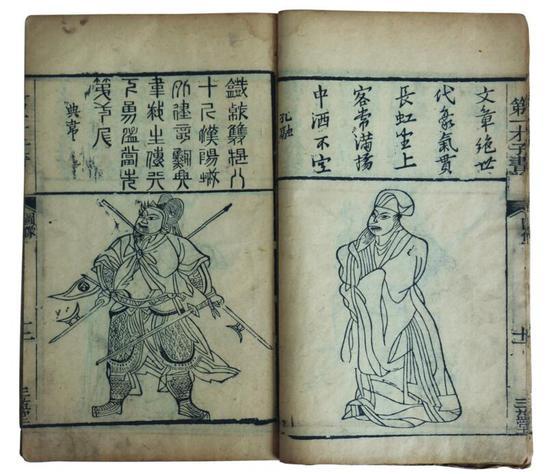 圖2 清代《第一才子書圖像》