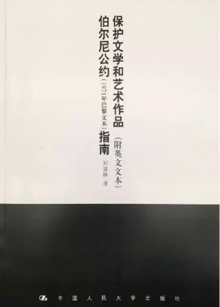 刘波林译《保护文学和艺术作品伯尔尼公约》书籍