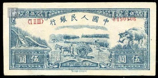 (第一套人民币5元水牛图)