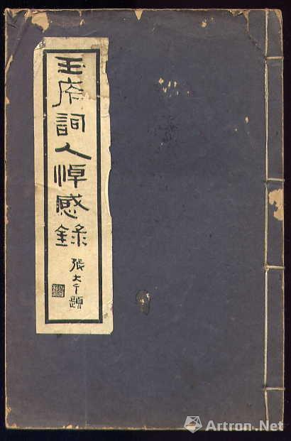 附图5。张大千题签封面的《玉岑词人悼感録》