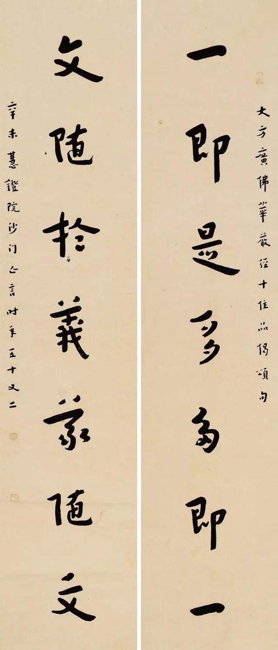 一即文随七言联(1931)