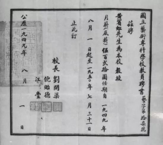 1949年8月杭州国立艺术专科学校聘请黄宾虹为教授的聘书
