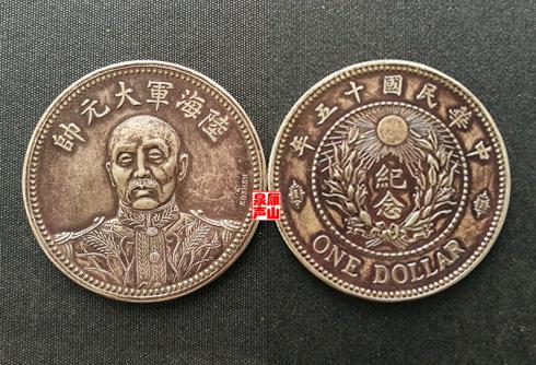 同宗瓦证:中华民国十五年张作霖大元帅纪念币(KO版试样)