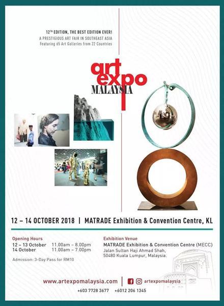 ▲第十二届马来西亚艺术博览会